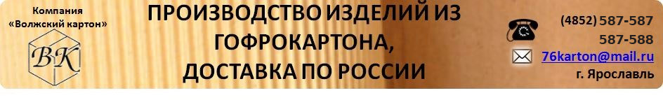 Волжский Картон
